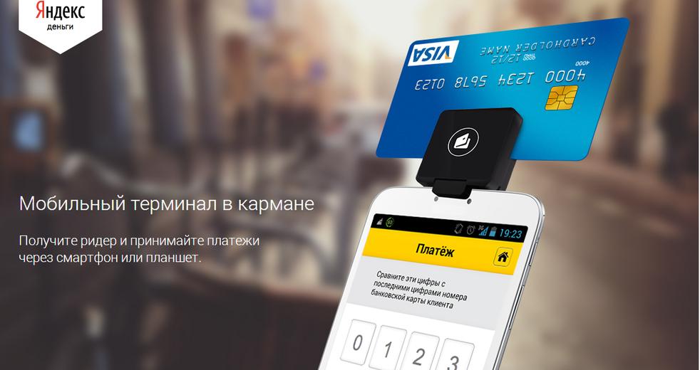 «Яндекс.Деньги» продают мобильные платежные терминалы для краудфандинга